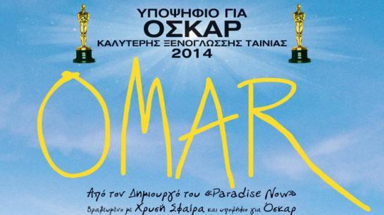 Omar (2013) 04