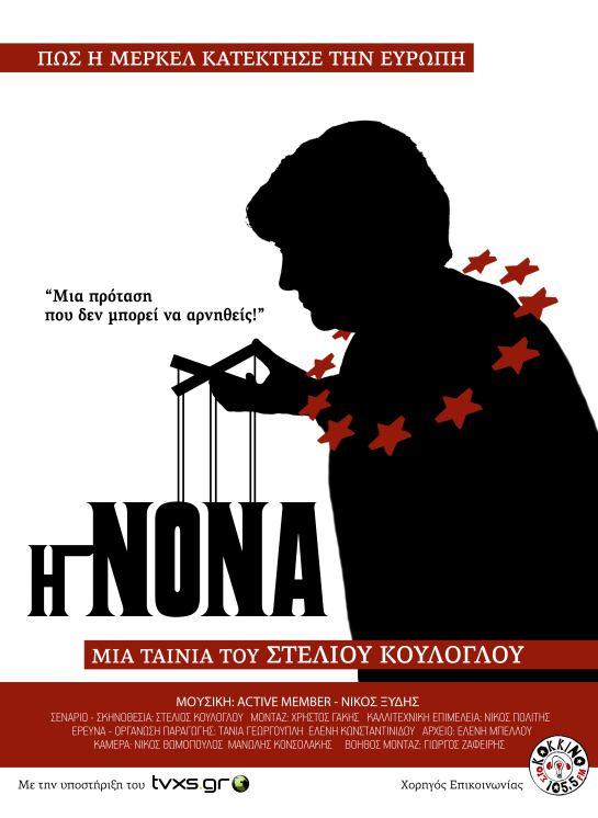 Η Νονά 01