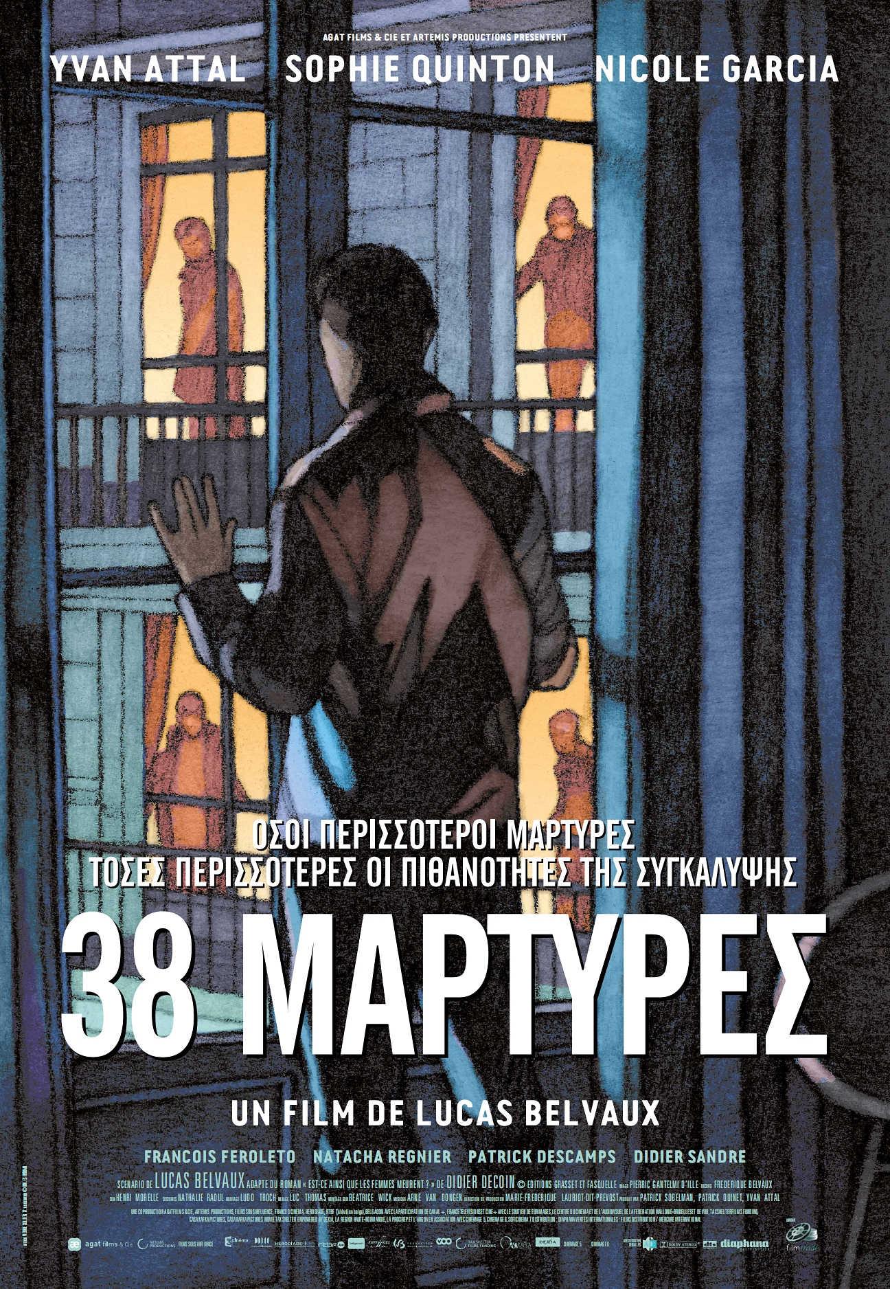 38 Témoins (2012) 01