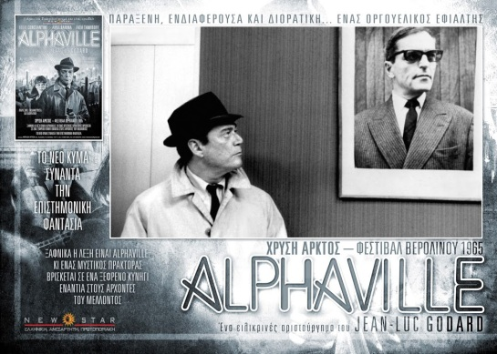 Alphaville (1965) 03