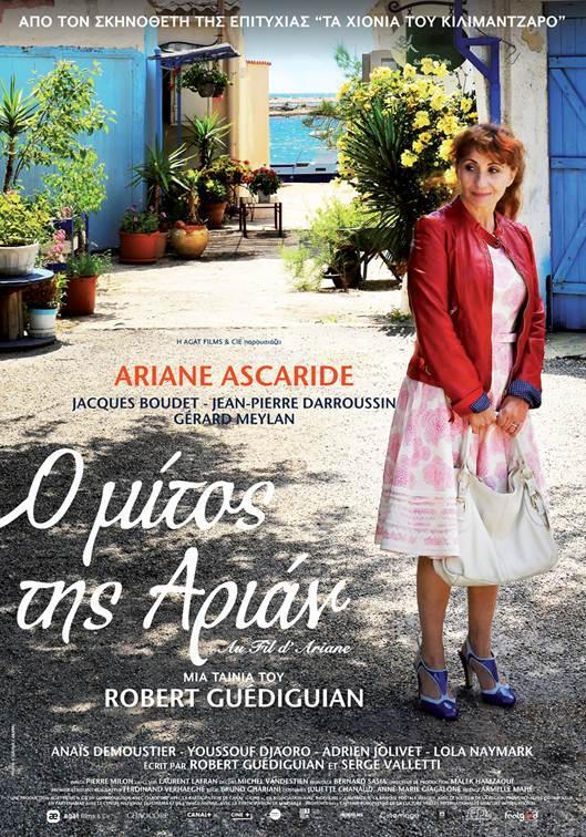 Au Fil D' Ariane (2014) 01