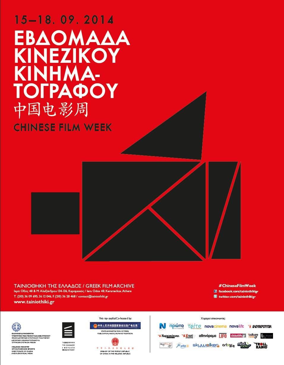 Εβδομάδα Κινεζικού Κινηματογράφου 01