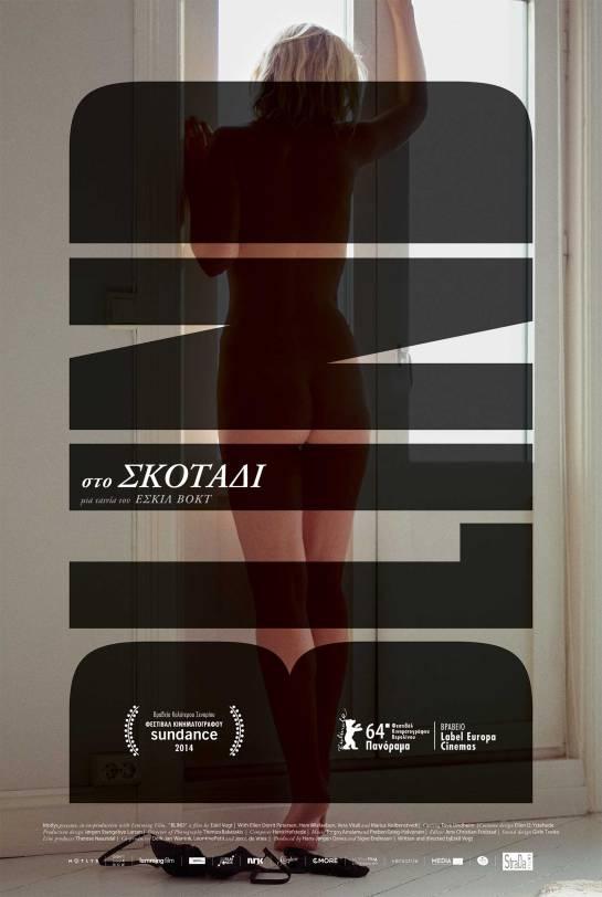 Blind (2014) 01