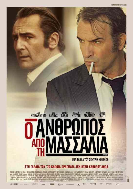 La French (2014) 01