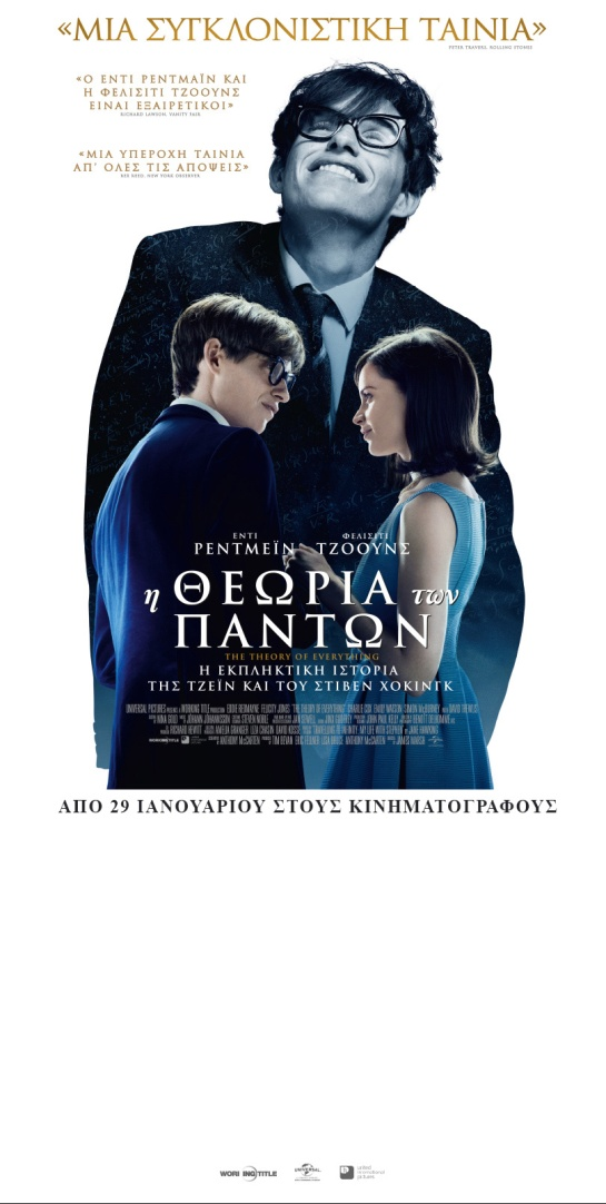 The Theory of Everything (2014) 01