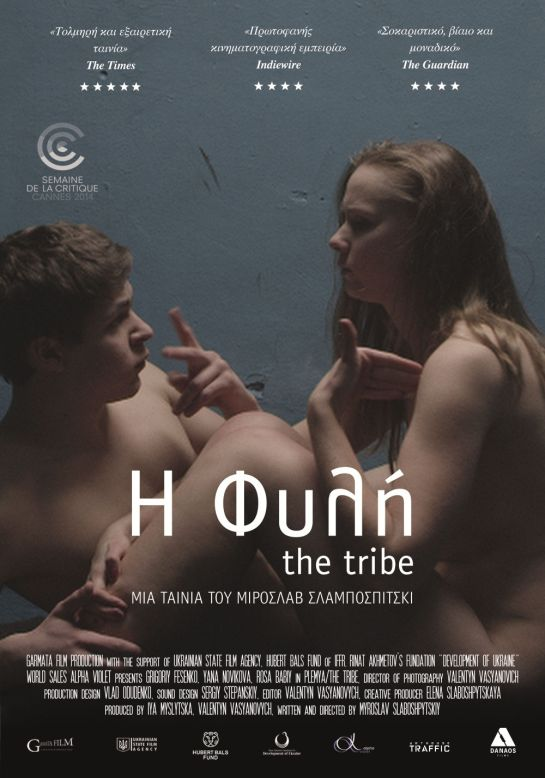 The Tribe (2014) 01