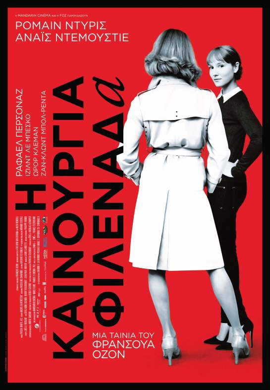 Une Nouvelle Amie (2014) 01
