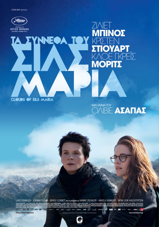 Clouds of Sils Maria (2014) 01