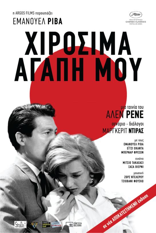 Hiroshima Mon Amour (1959) 01