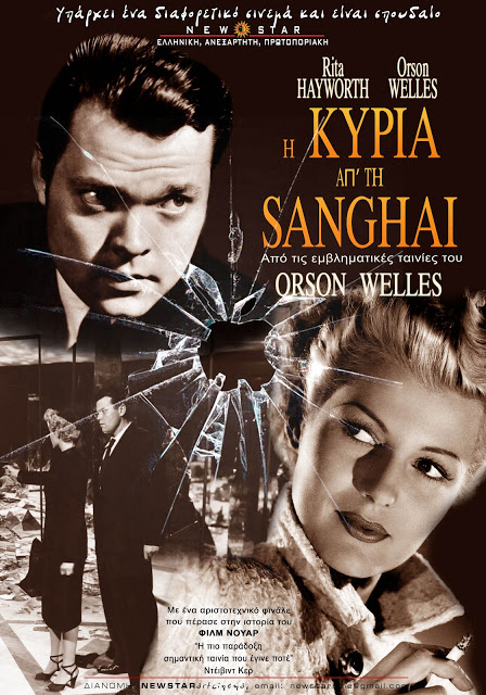The Lady from Shanghai (1947) 01