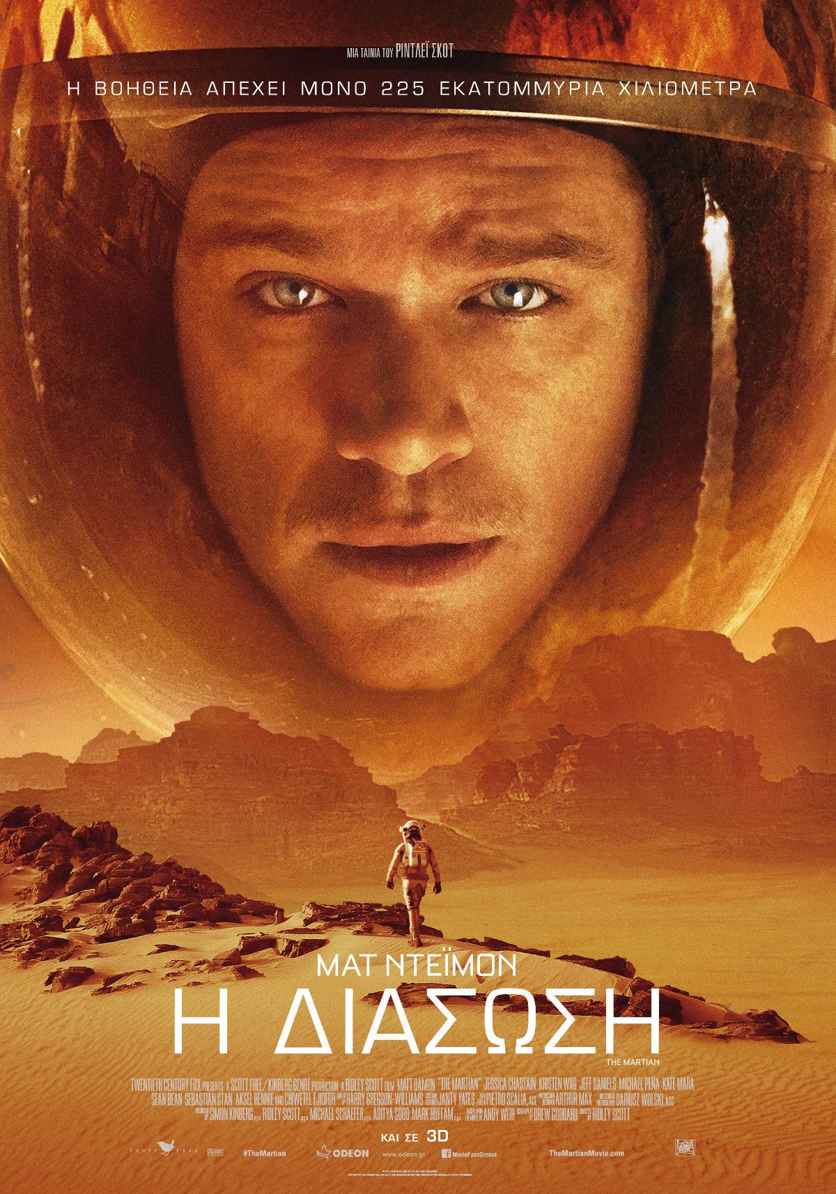 The Martian (2015) 01