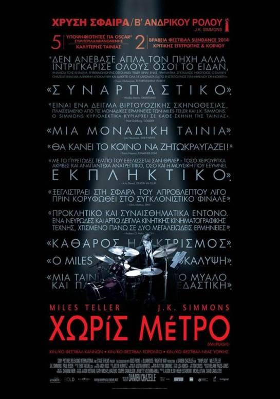 Whiplash (2014) 01