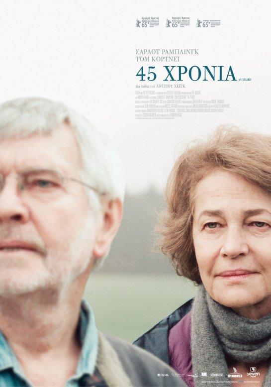 45 Years (2015) 01