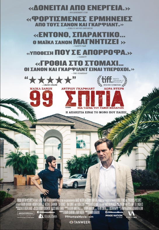 99 Homes (2014) 01