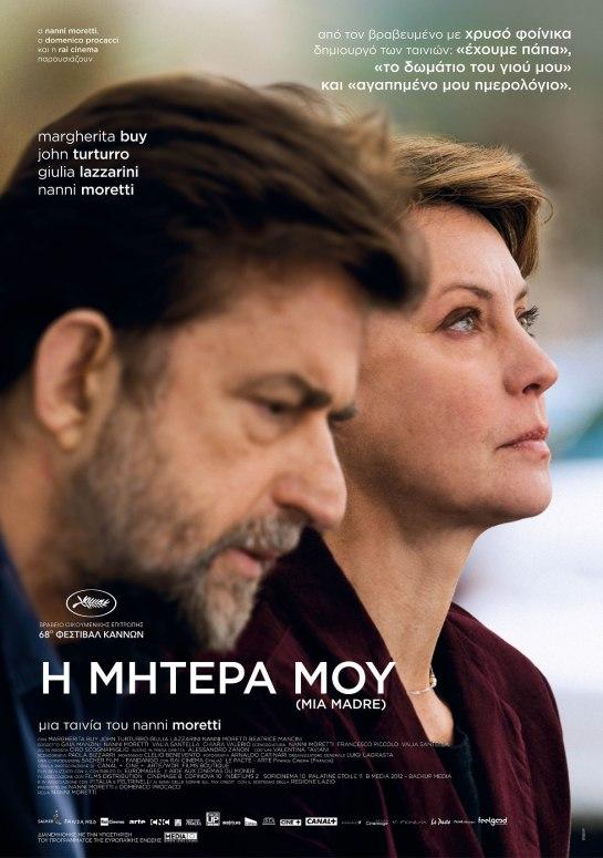 Mia Madre (2015) 01