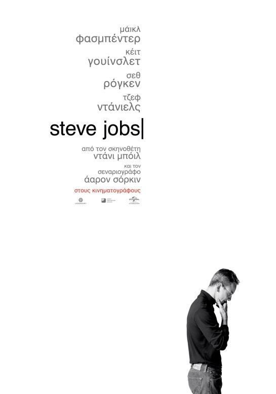 Steve Jobs (2015) 01