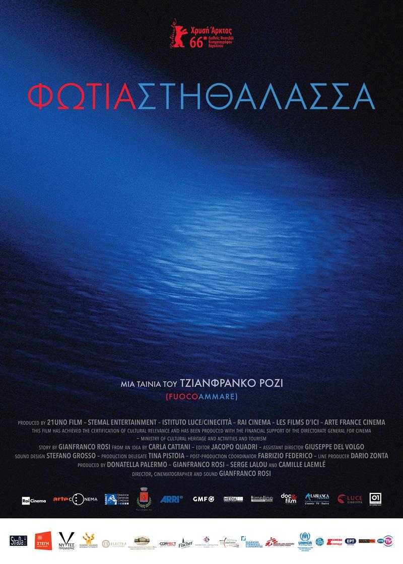 Fuocoammare (2016) 01