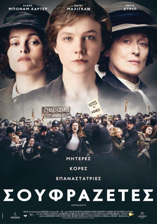 Suffragette (2015) 01