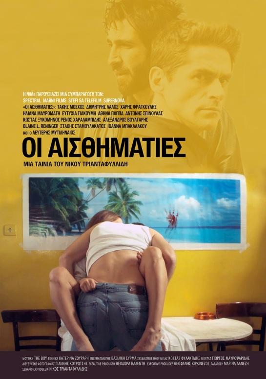Οι Αισθηματίες (2014) 01