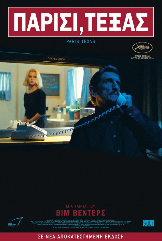 Paris Texas (1984) 01
