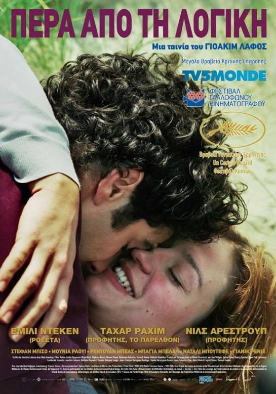 A Perdre la Raison (2012) 01