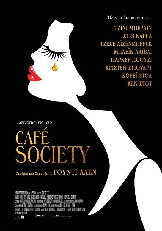Cafe Society (2016) 01