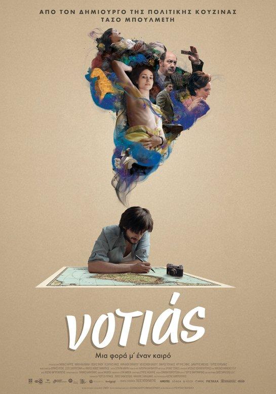 Νοτιάς (2015) 01