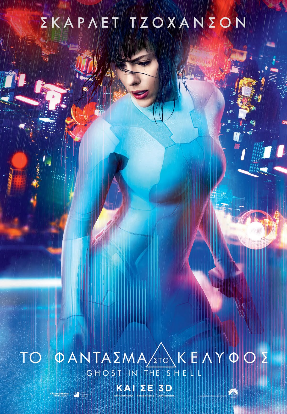 Ghost in the Shell 00