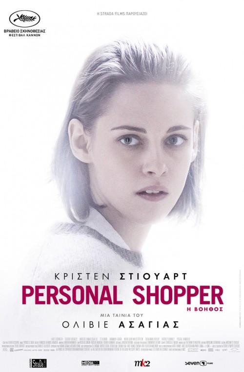 Personal Shopper 01