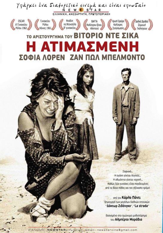 Two Women (1960) 00