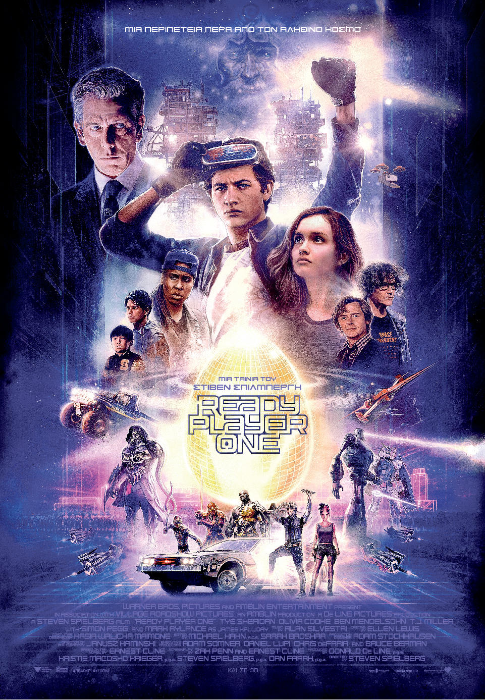 Ready Player One 00