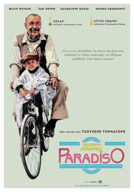 Cinema Paradiso 00