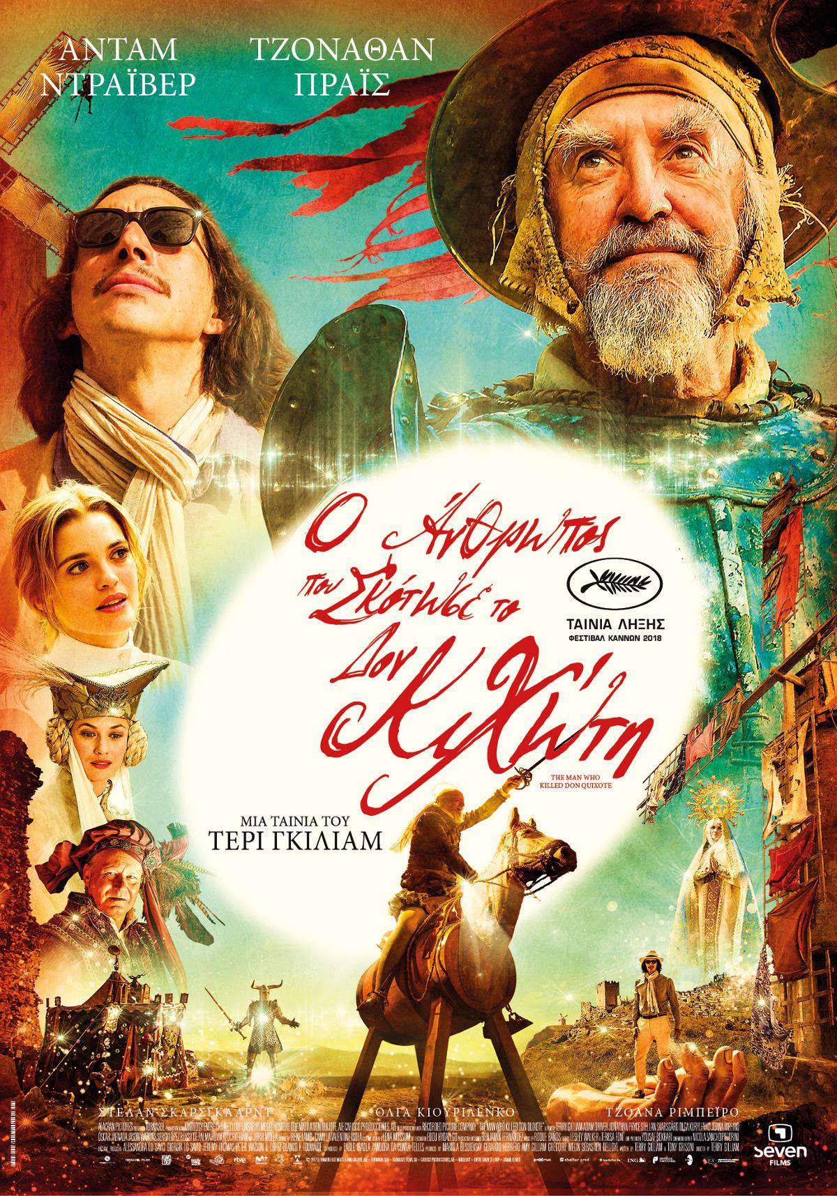 The Man Who Killed Don Quixote 00