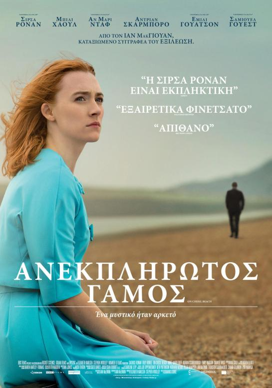 On Chesil Beach (2017) 00