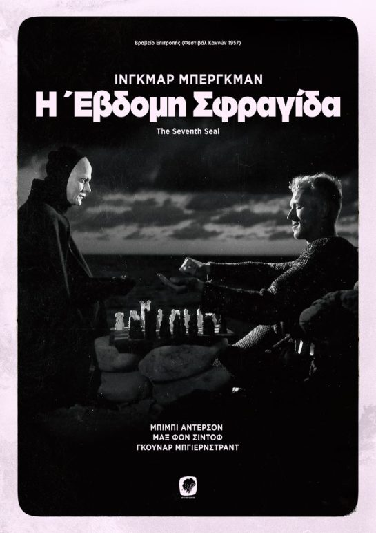 The Seventh Seal 08