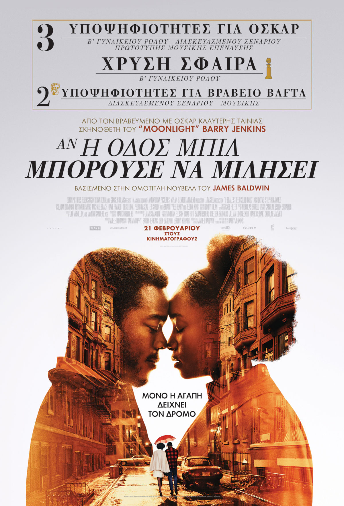 If Beale Street Could Talk 01
